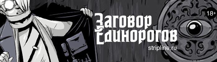 шаблон-анонса-Заговор
