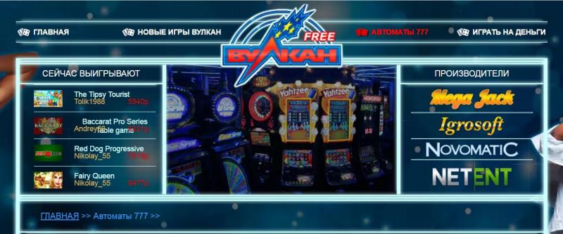 Игровой автомат кони