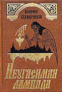 Boris_Shiryaev__Neugasimaya_lampada
