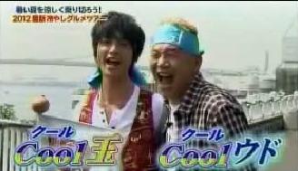 Cool Tama
