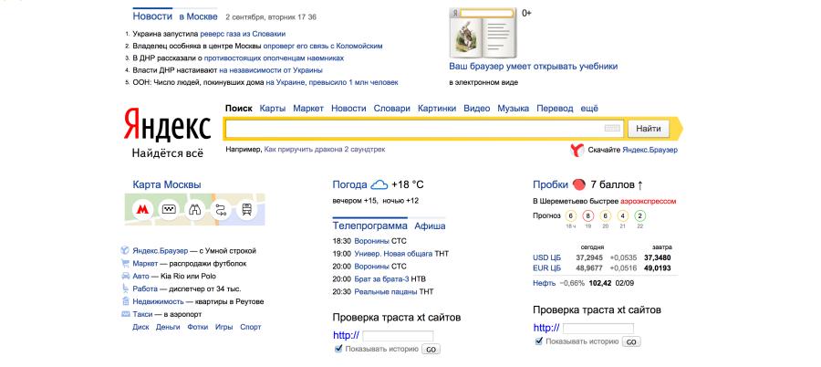 Снимок экрана 2014-09-02 в 17.36.45