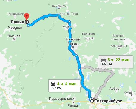 Сначала от Екатеринбурга до Пашии