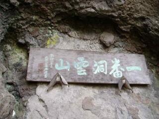 Sign at Dounzan