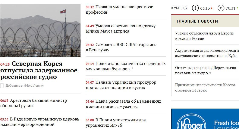 news_lenta