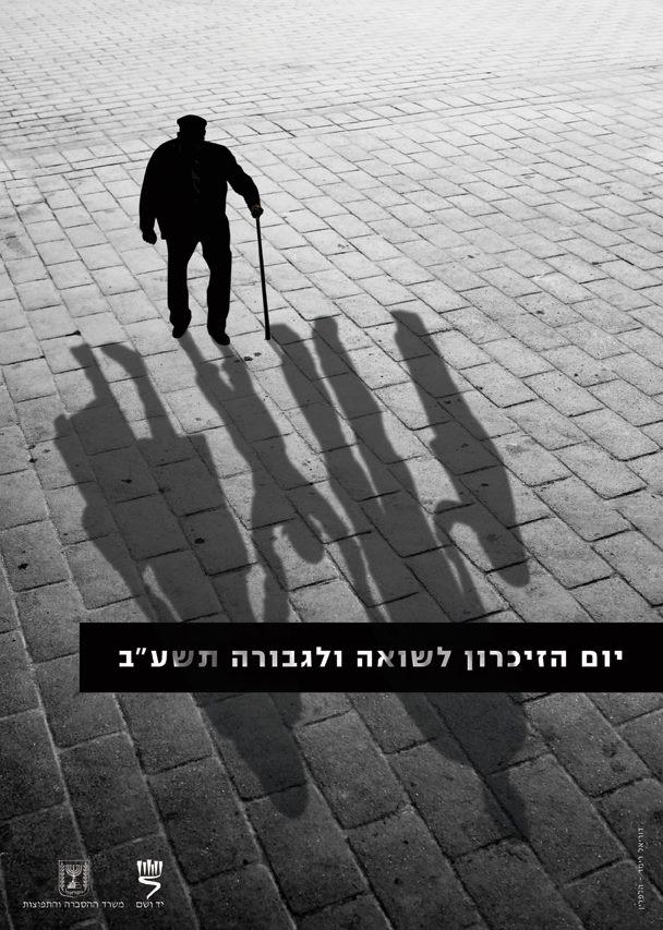 poster_yadvashem2
