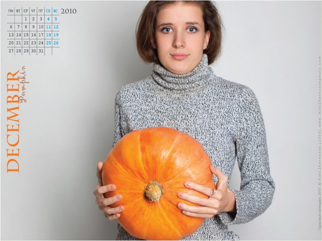 Декабрь - Тыква