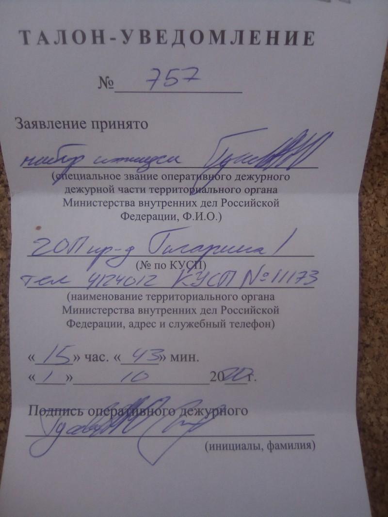 Копия талона-уведомления об обращении в полицию по факту нарушения законов Российской Федерации персоналом магазина сети «Пятёрочка»