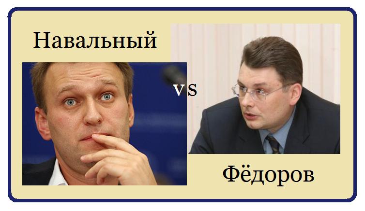 Навальный против Фёдорова
