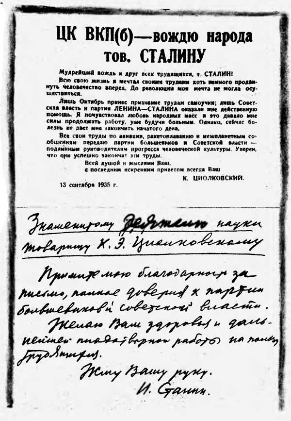 Завещание Циолковского и ответ Сталина.