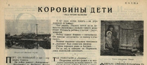 Замечательная жизнь в царской России. Журнал