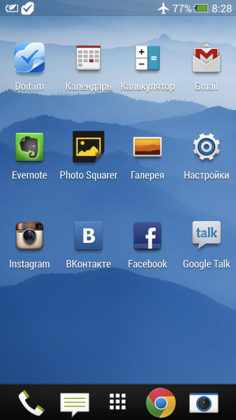 Screenshot_2013-12-08-08-28-48