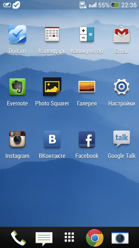 Screenshot_2013-12-09-22-35-44