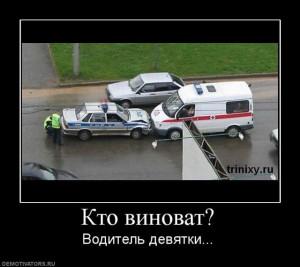 авто-приколы