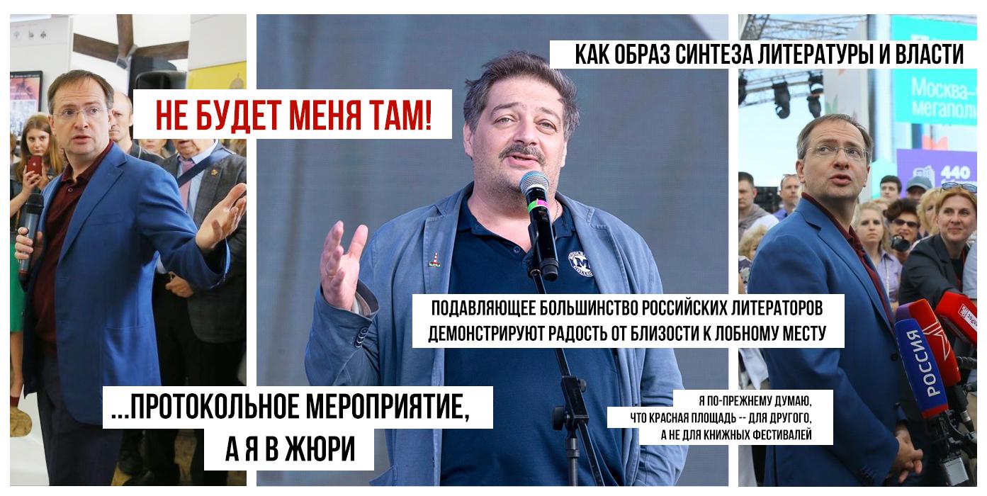 Дмитрий Быков и Михаил Веллер