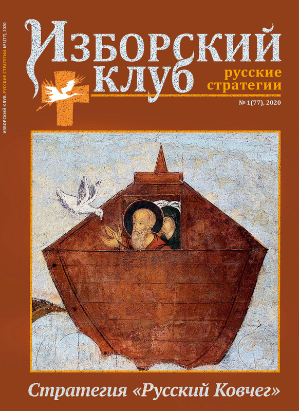 журнал ИЗБОРСКИЙ КЛУБ, №1(77), 2020 год