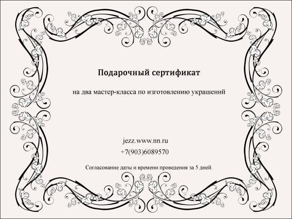 Подарочный сертификат своими руками мастер класс