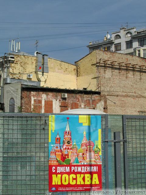 С днём рожденья, Москва