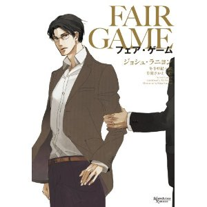 japanese fair game
