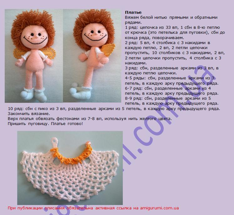Схема вязания кукол крючком для начинающих