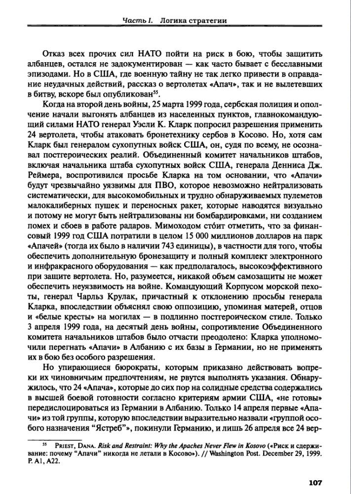 стр 107