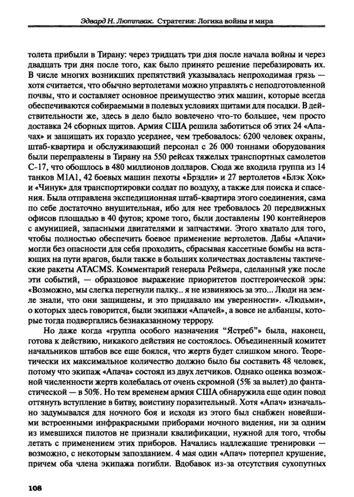стр 108_2