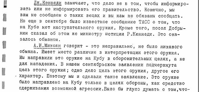 Кеннеди и Микоян2