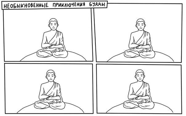 приключения-будда-комикс-песочница-801691