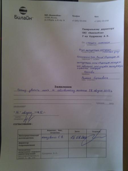 IMG_20120816_145435
