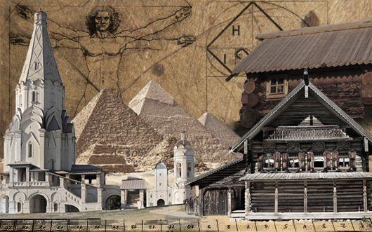 Здания, построенные по принципу Золотого сечения