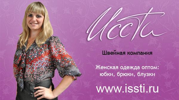 Одежда Россия Опт