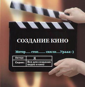 Сценарий для съемки кино