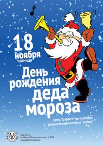 zerkalo_18nov11_450