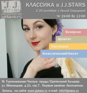 Лена Старцева.jpg