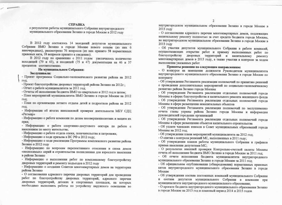 Отчет Щербакова о работе МС