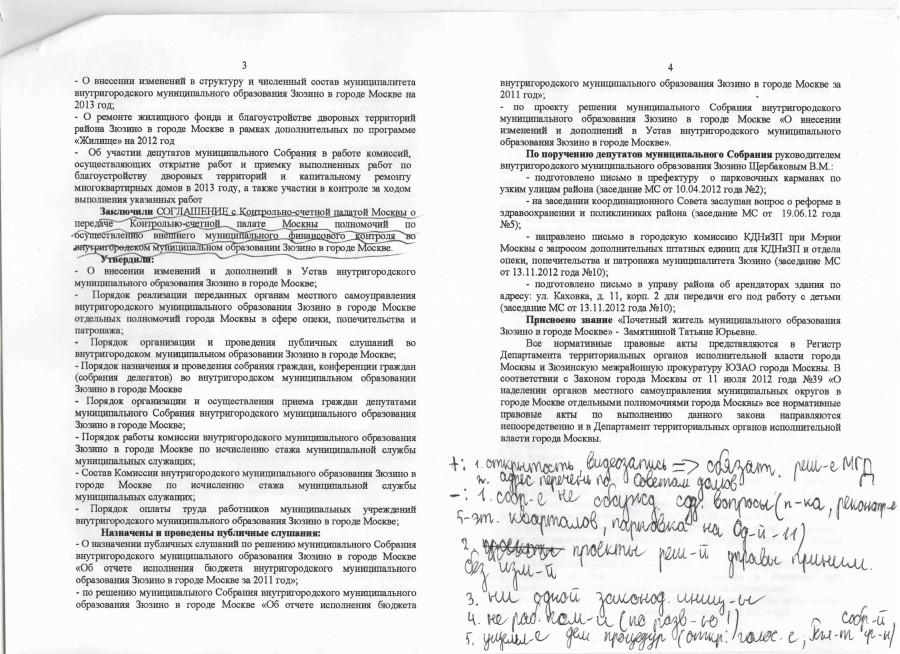 Отчет Щербакова о работе МС1