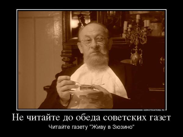 150717_ne-chitajte-do-obeda-sovetskih-gazet_demotivators_to