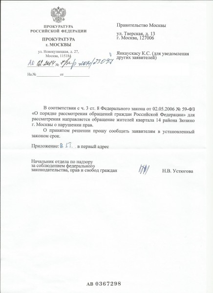 Прокуратура на резолюцию