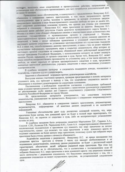 Продление дом ареста Пресн суд 16.06.2014 2