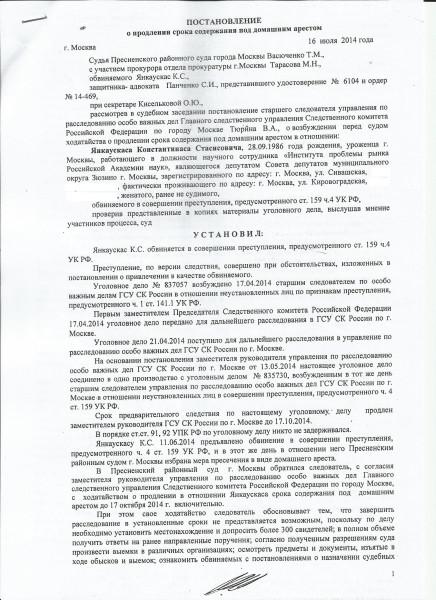 Продление дом ареста Пресн суд 16.06.2014