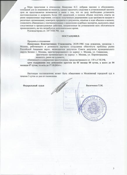 Продление дом ареста Пресн суд 16.06.2014 3