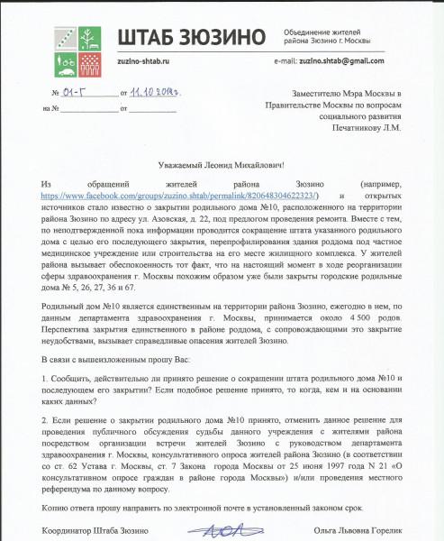 01-Г Печатникову про роддом 10