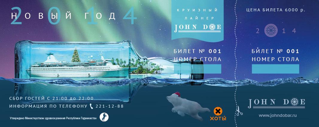 JohnD_NY2014_Tiket_001