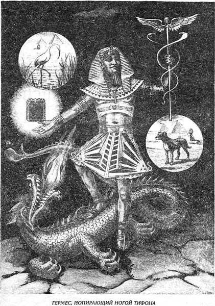 гермес, попирающий ногой трифона