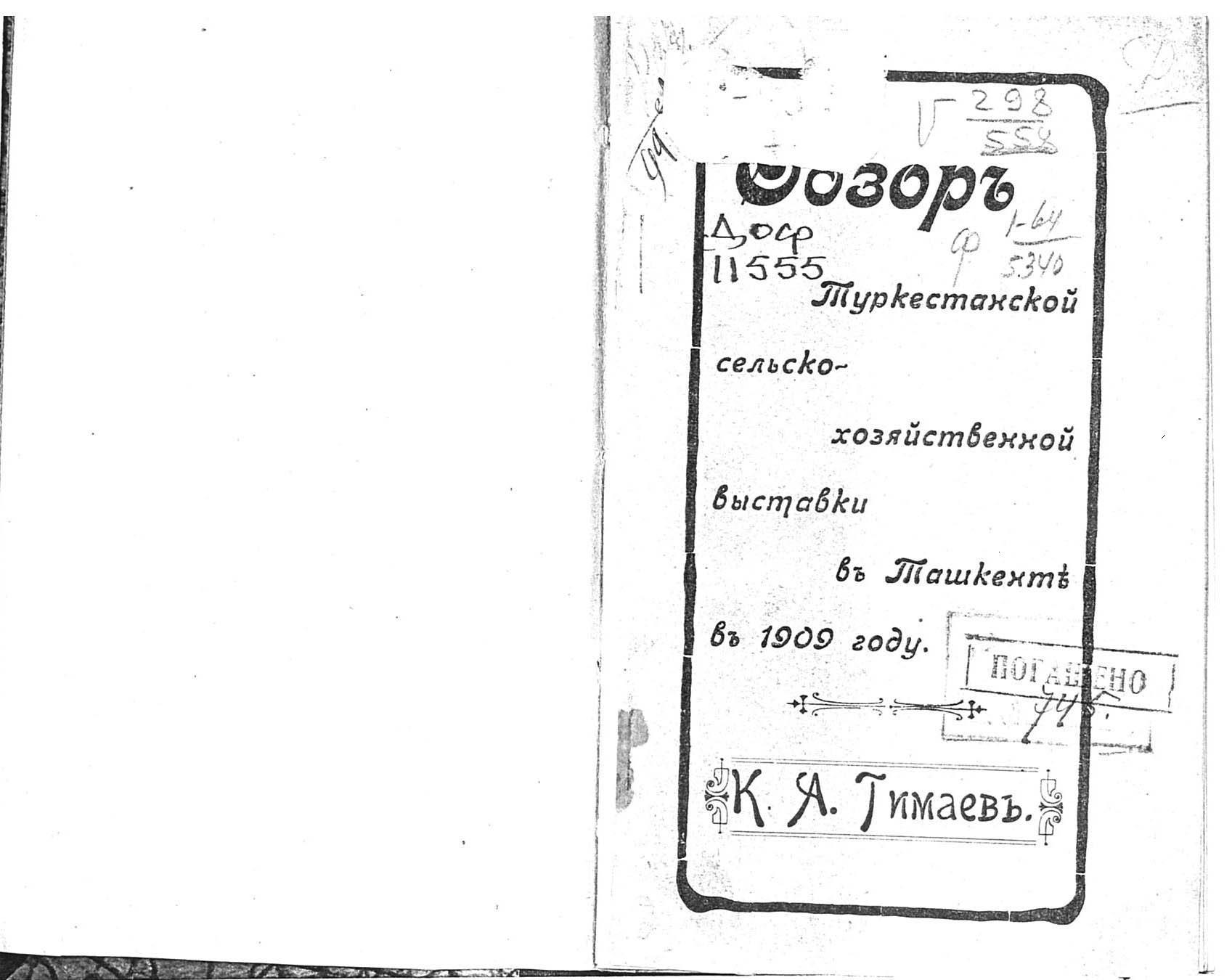 Obzor Vystavki 1909 - 00 Titul