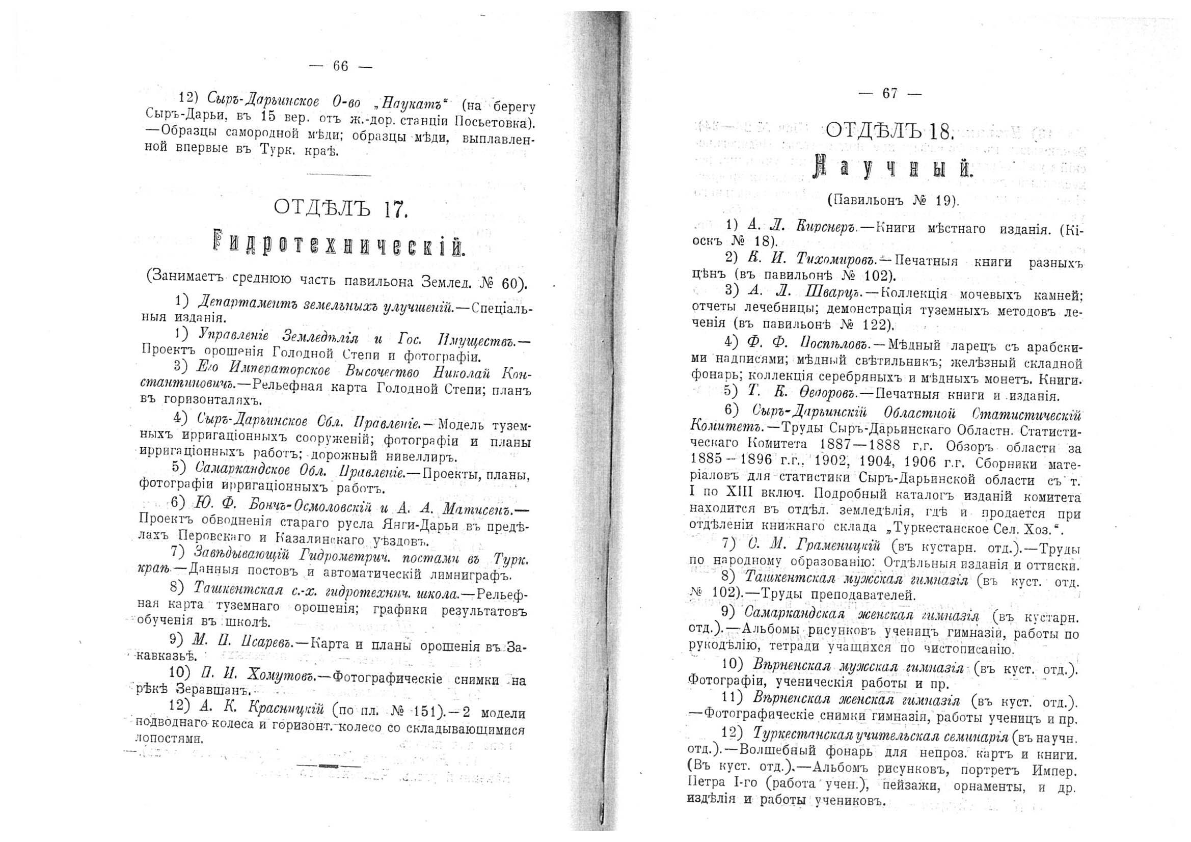 Katalog-Putevoditel 1909 - 080