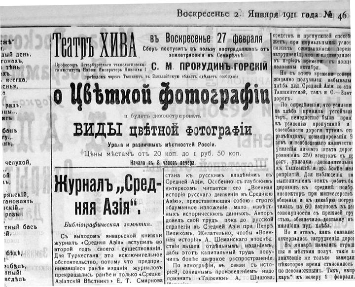 объявление о лекции Прокудина в Ташкенте