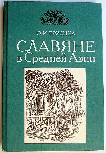 книга брусиной