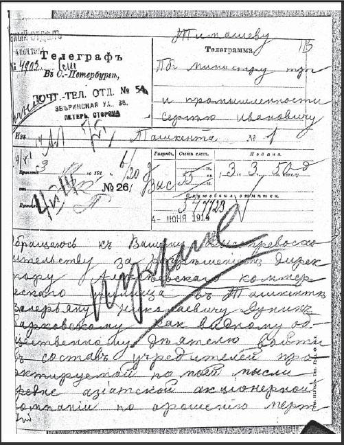 архивВНДунина-Барковского1