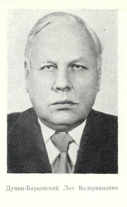 лев валерианович