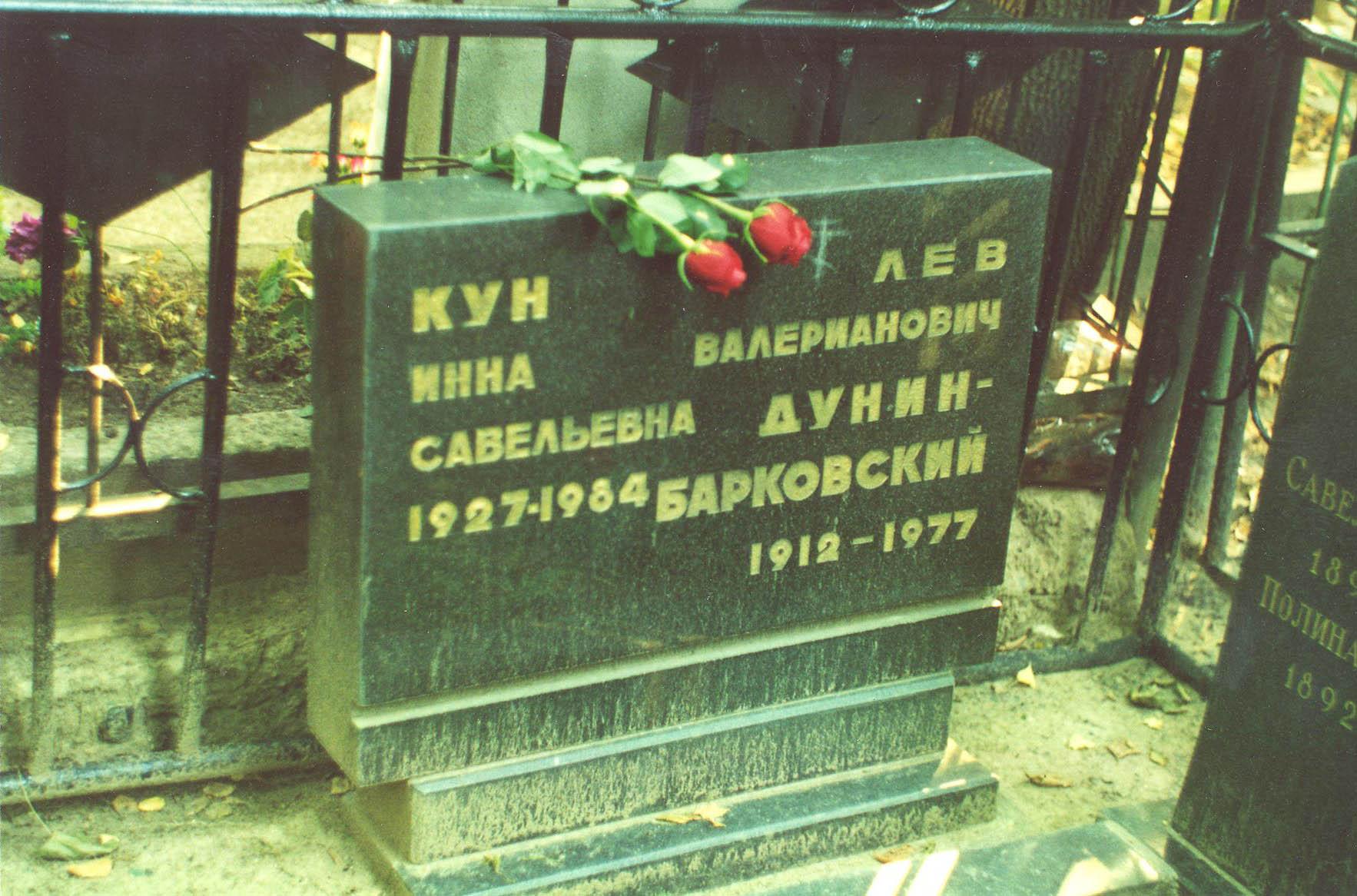 могила льва валериановича